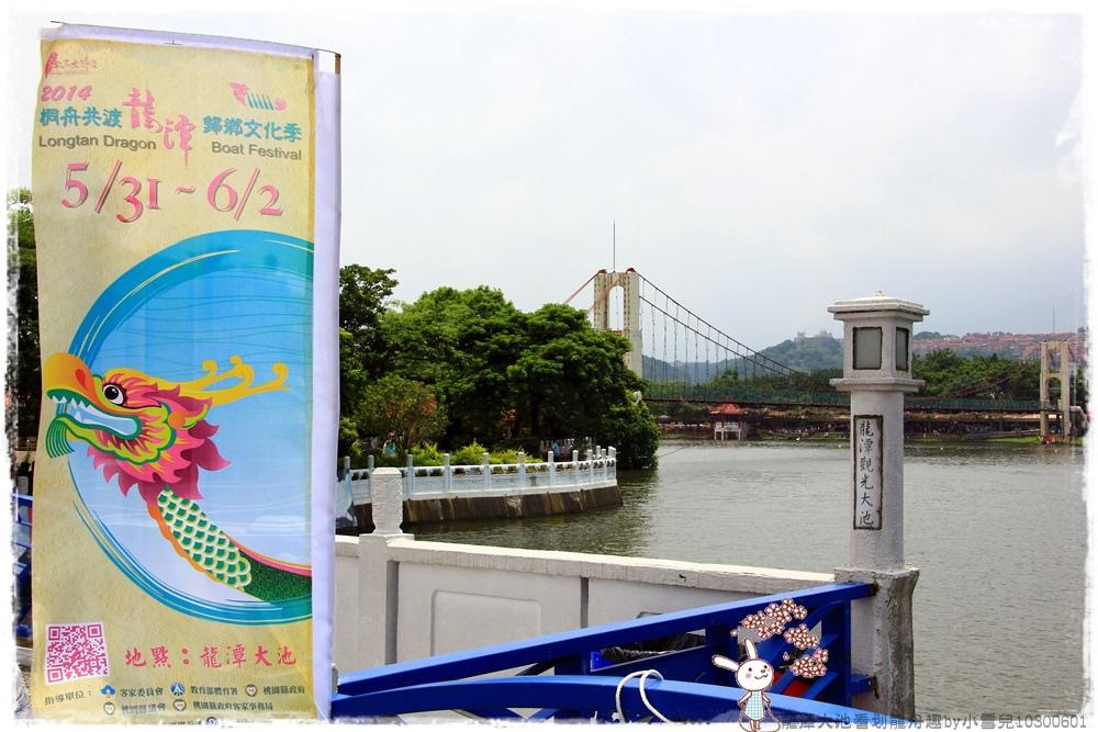 龍潭大池看划龍舟趣by小雪兒10300601IMG_7597.JPG