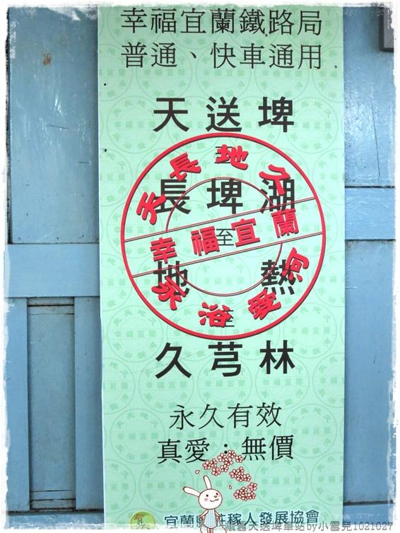 懷舊天送埤車站by小雪兒1021027IMG_4410.JPG