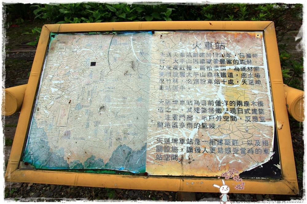懷舊天送埤車站by小雪兒1021027IMG_9387.JPG