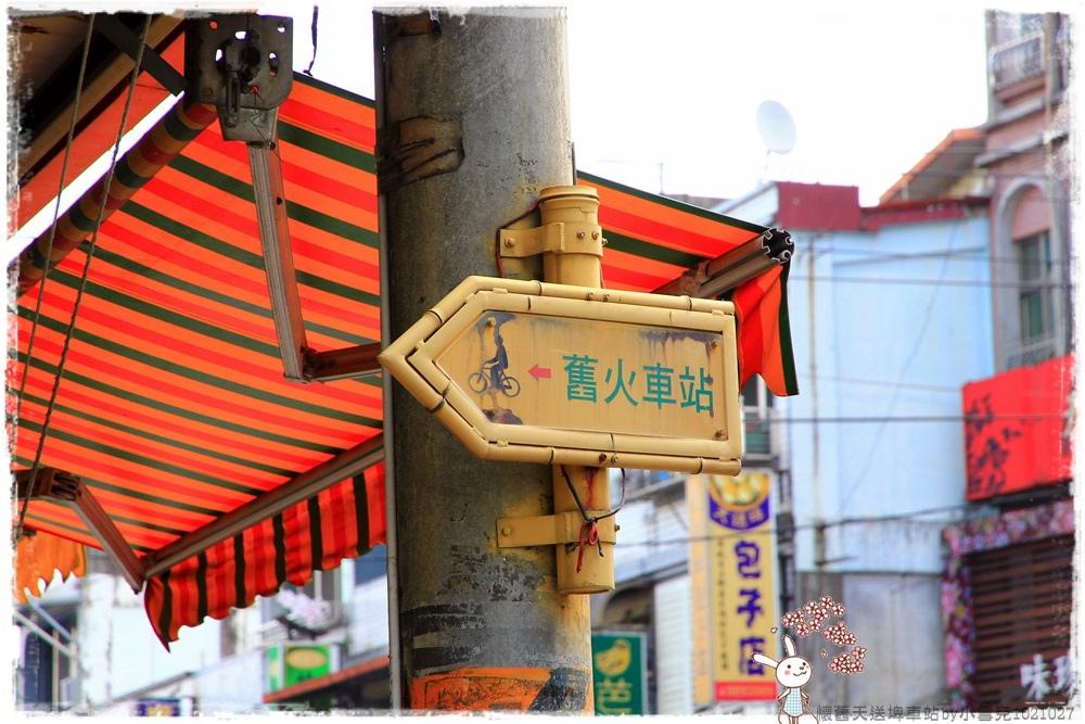 懷舊天送埤車站by小雪兒1021027IMG_9415.JPG