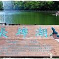長埤湖風景區by小雪兒1021027IMG_9529.JPG