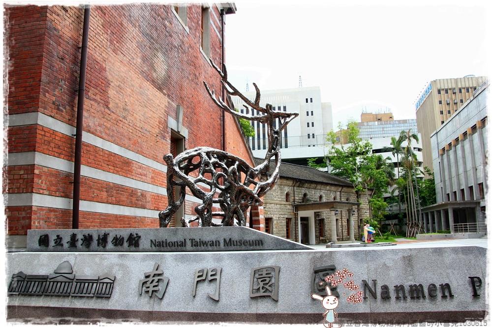 國立台灣博物館南門園區by小雪兒1030615IMG_7888.JPG