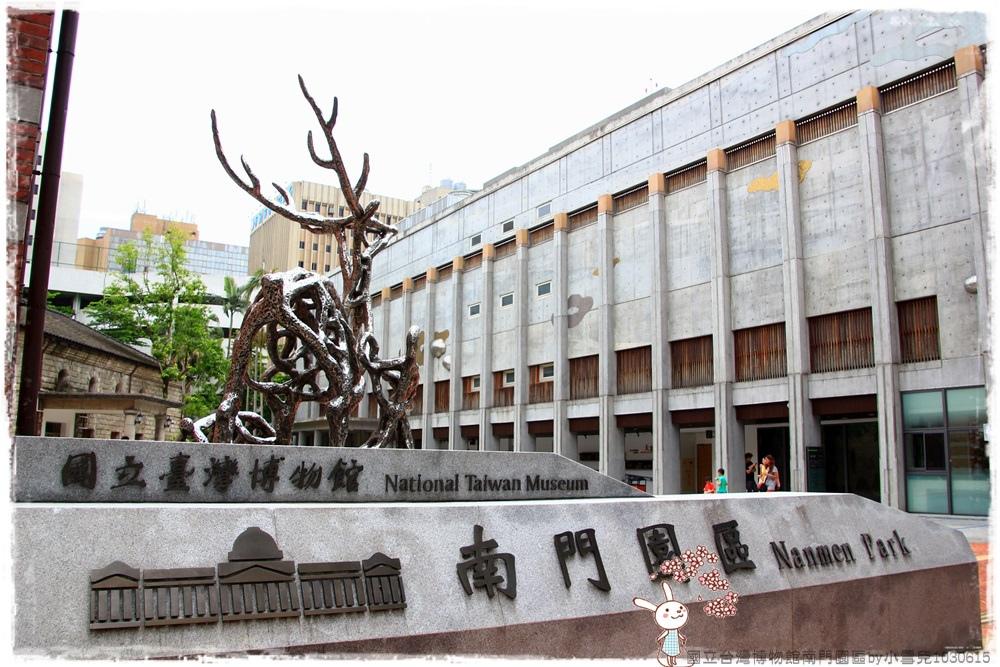 國立台灣博物館南門園區by小雪兒1030615IMG_7890.JPG