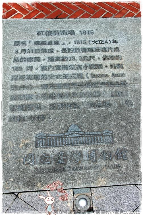 國立台灣博物館南門園區by小雪兒1030615IMG_7892.JPG
