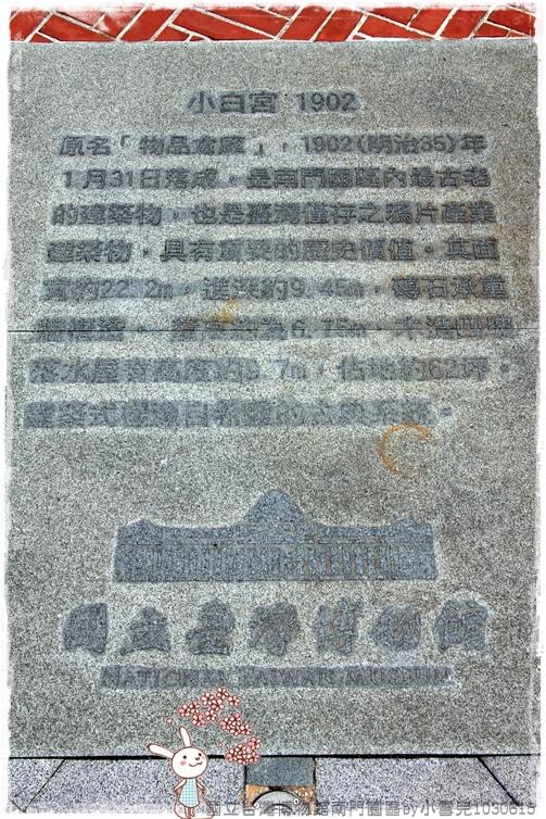 國立台灣博物館南門園區by小雪兒1030615IMG_7900.JPG