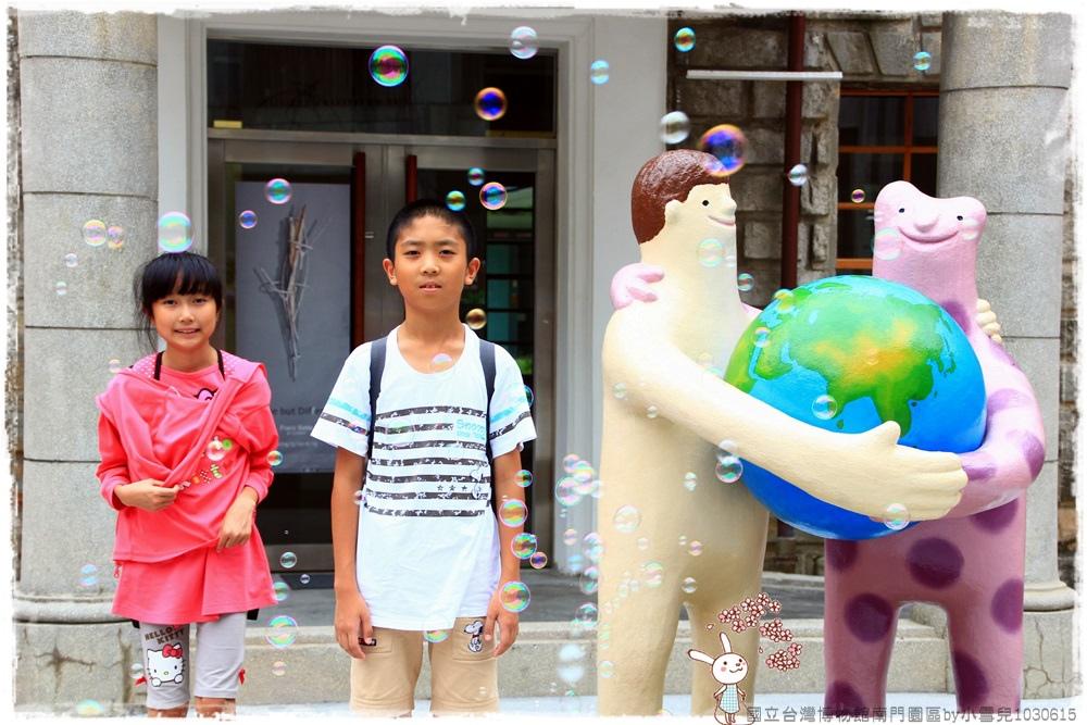 國立台灣博物館南門園區by小雪兒1030615IMG_7917.JPG
