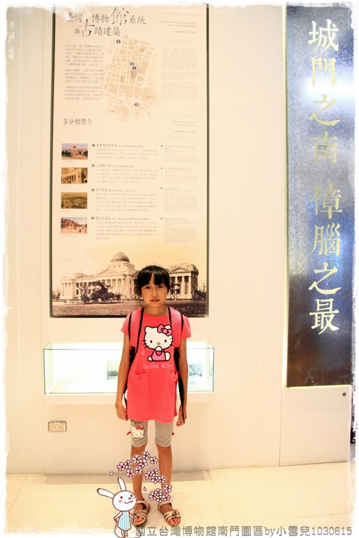 國立台灣博物館南門園區by小雪兒1030615IMG_7936.JPG
