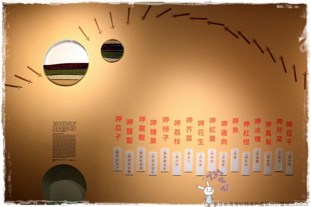 國立台灣博物館南門園區by小雪兒1030615IMG_7989.JPG