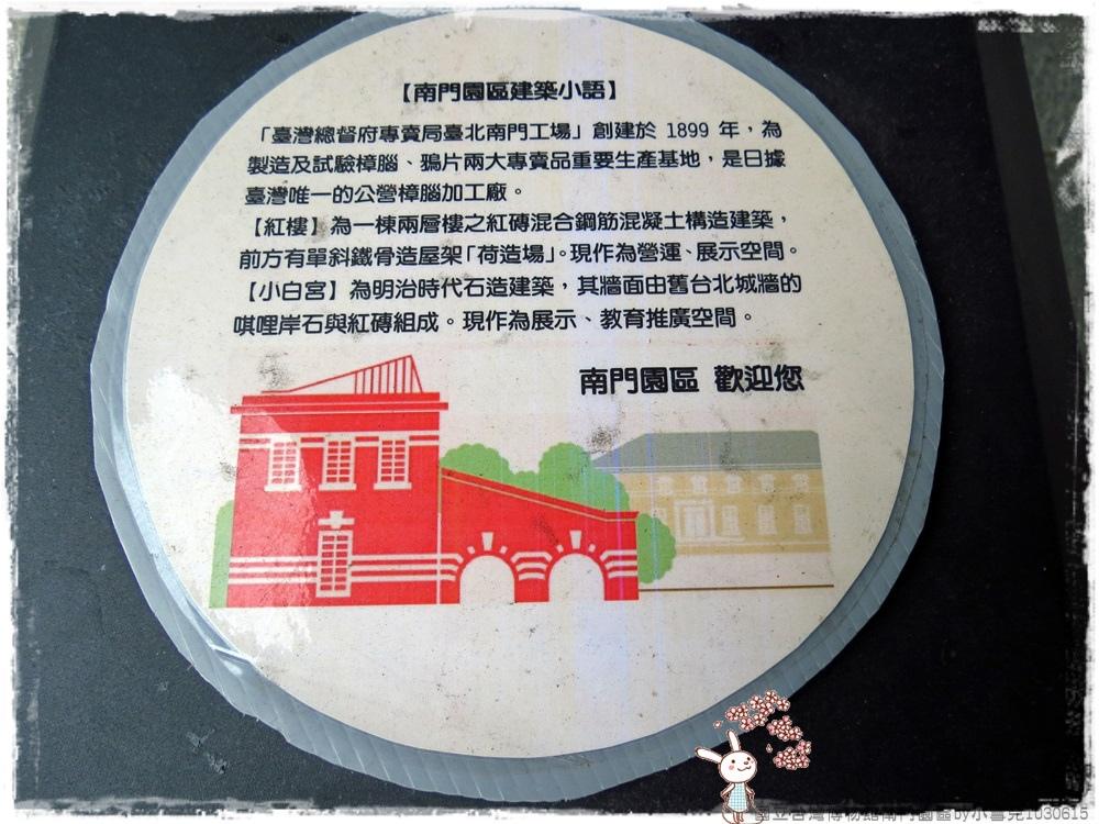 國立台灣博物館南門園區by小雪兒1030615IMG_9727.JPG