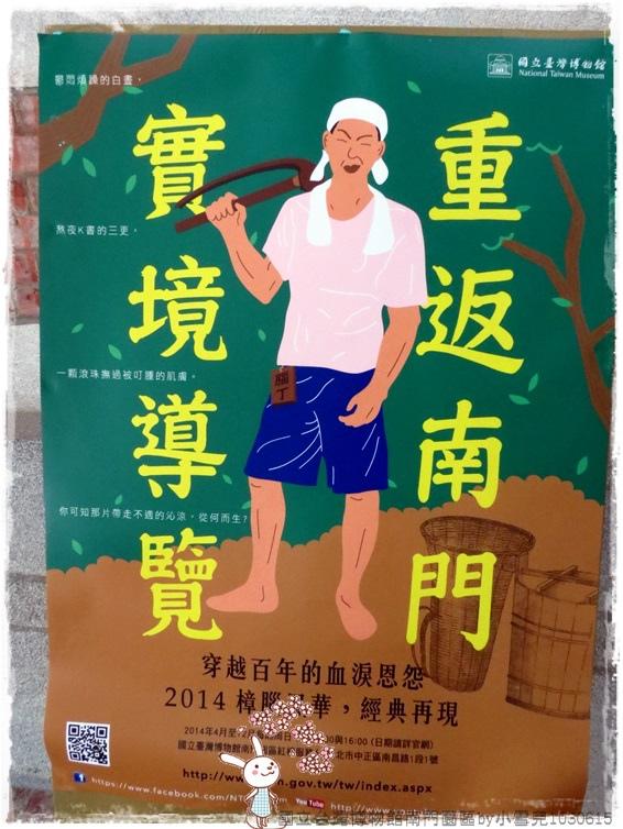 國立台灣博物館南門園區by小雪兒1030615IMG_9741.JPG