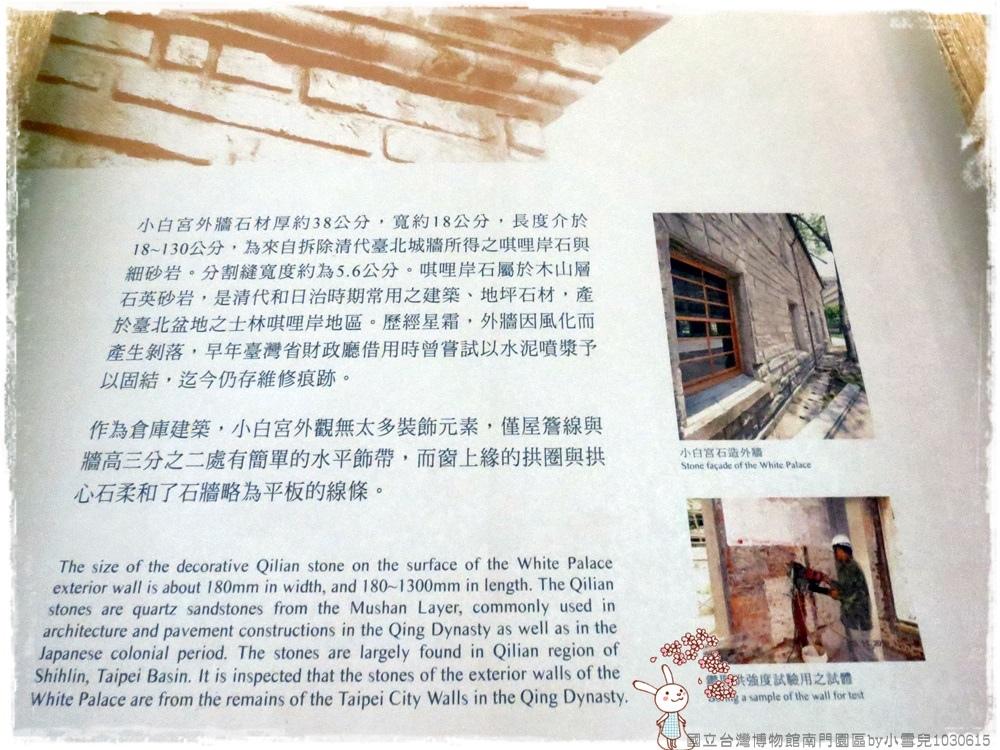 國立台灣博物館南門園區by小雪兒1030615IMG_9902.JPG