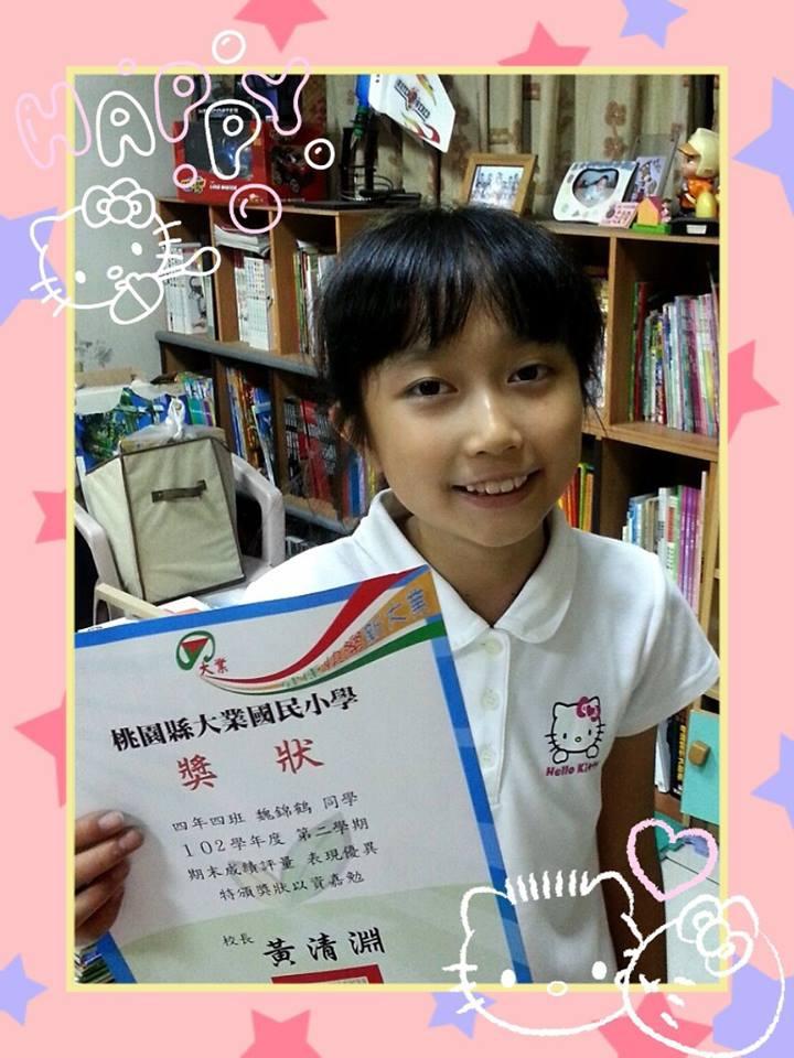Wendy小四榮譽榜