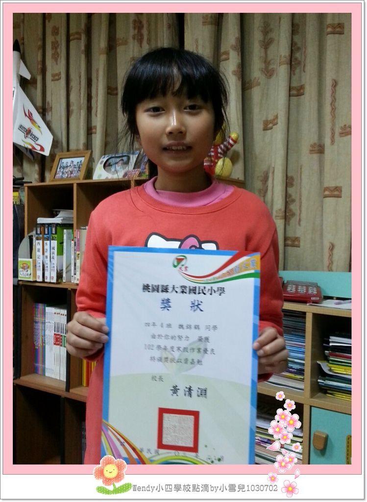 Wendy小四學校榮譽榜