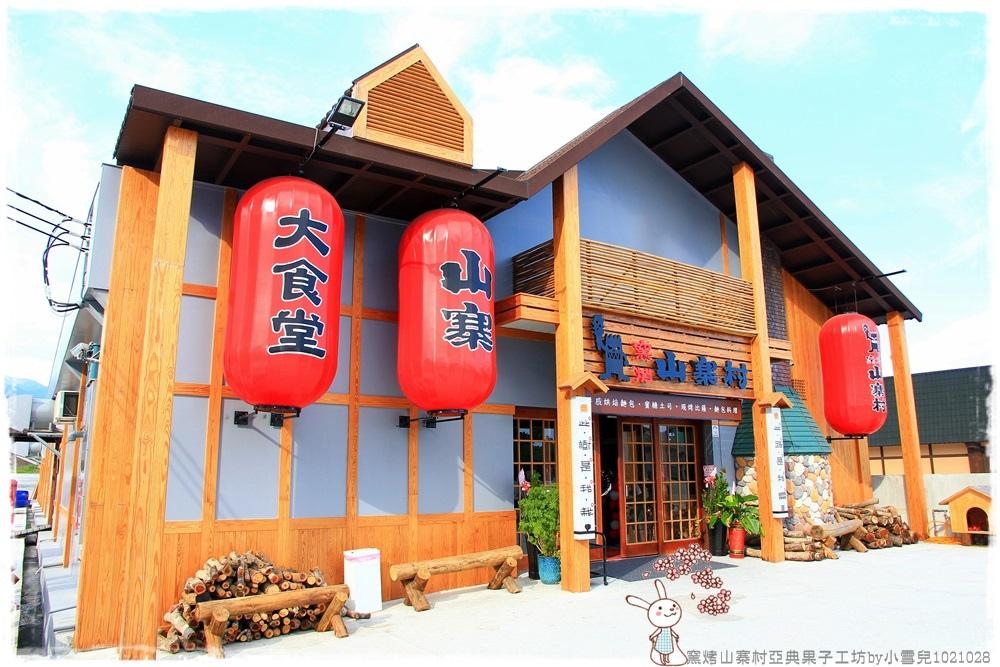 窯烤山寨村亞典果子工坊by小雪兒1021028IMG_0002.JPG