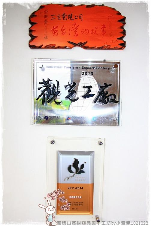 窯烤山寨村亞典果子工坊by小雪兒1021028IMG_0031.JPG
