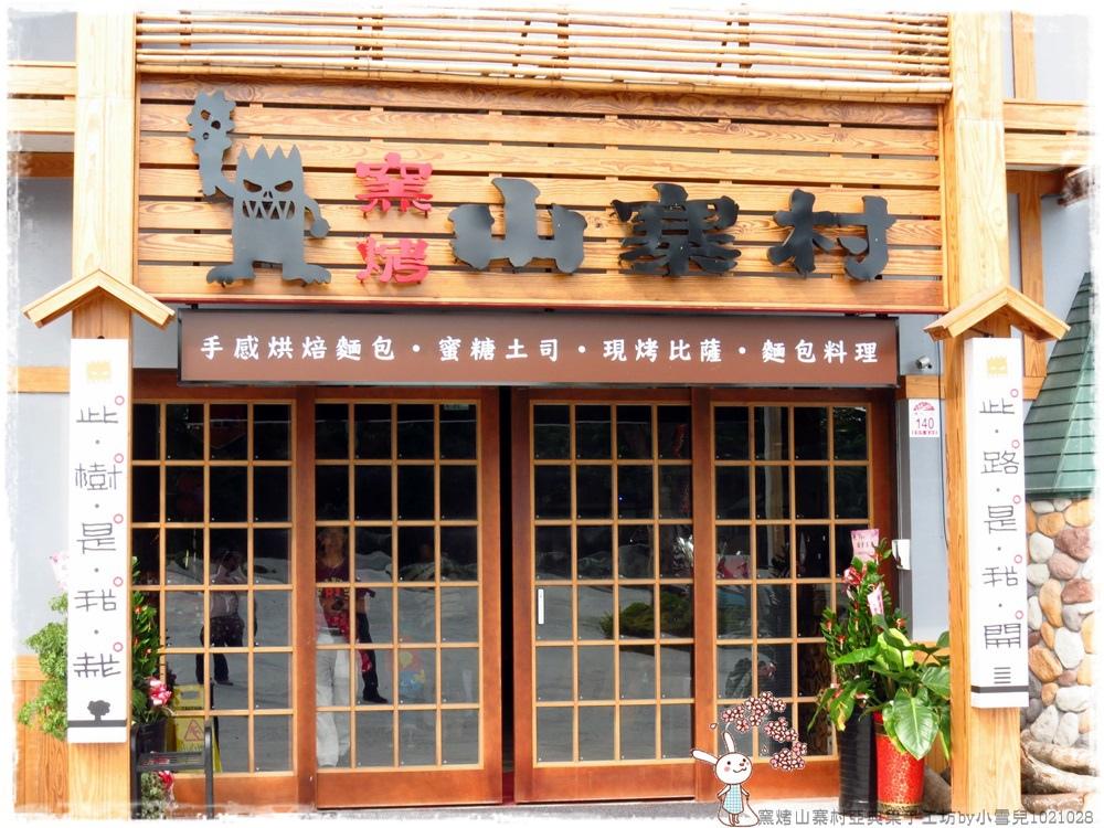 窯烤山寨村亞典果子工坊by小雪兒1021028IMG_4747.JPG