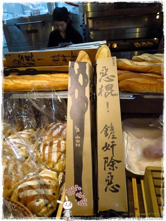窯烤山寨村亞典果子工坊by小雪兒1021028IMG_4810.JPG