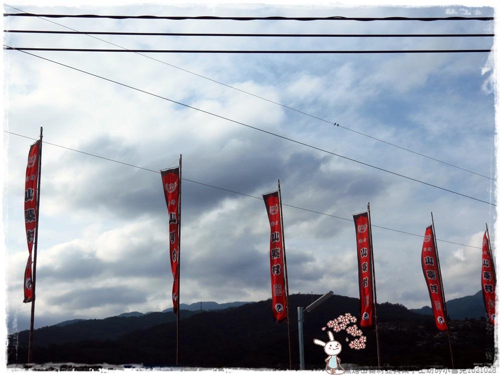 窯烤山寨村亞典果子工坊by小雪兒1021028IMG_4815.JPG