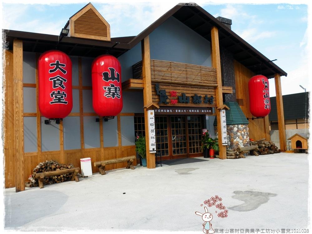 窯烤山寨村亞典果子工坊by小雪兒1021028IMG_4818.JPG