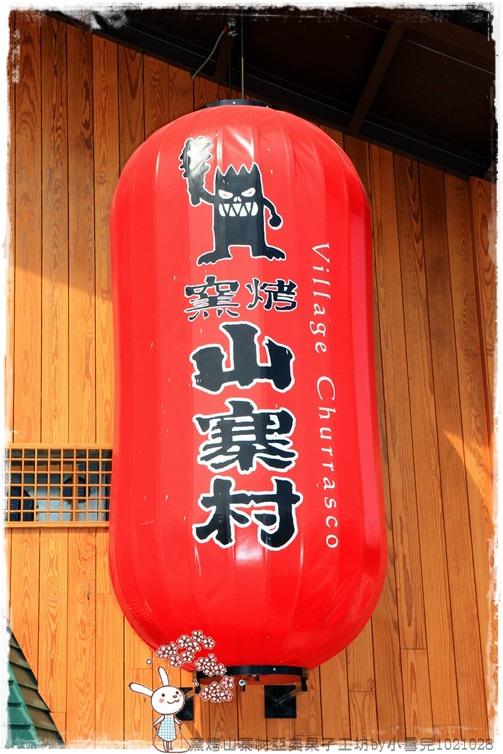 窯烤山寨村亞典果子工坊by小雪兒1021028IMG_9927.JPG