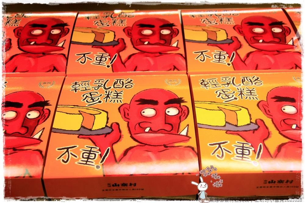 窯烤山寨村亞典果子工坊by小雪兒1021028IMG_9938.JPG
