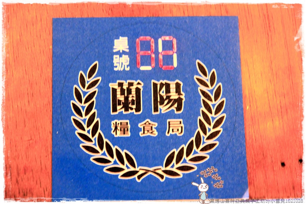窯烤山寨村亞典果子工坊by小雪兒1021028IMG_9950.JPG