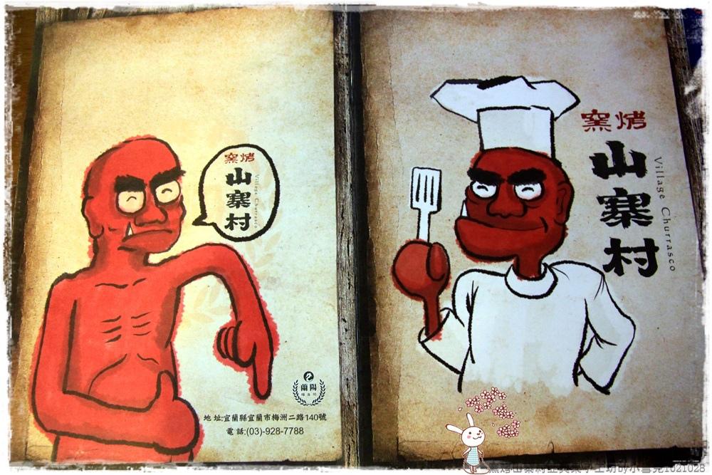 窯烤山寨村亞典果子工坊by小雪兒1021028IMG_9952.JPG