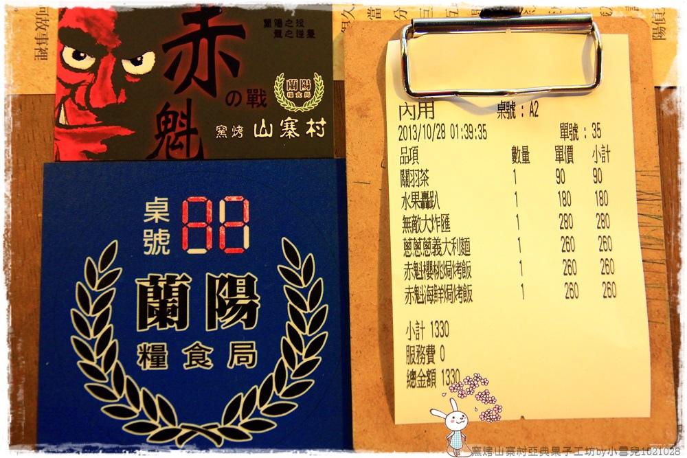 窯烤山寨村亞典果子工坊by小雪兒1021028IMG_9955.JPG