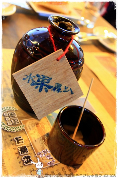 窯烤山寨村亞典果子工坊by小雪兒1021028IMG_9961.JPG