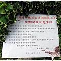 濂洞國小by小雪兒1030705IMG_0389.JPG