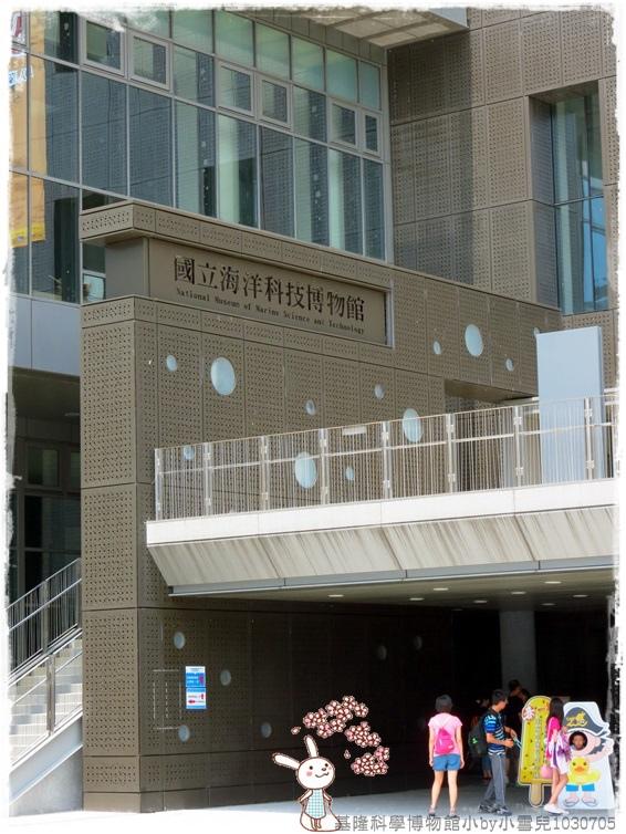 基隆科學博物館小by小雪兒1030705IMG_0465.JPG