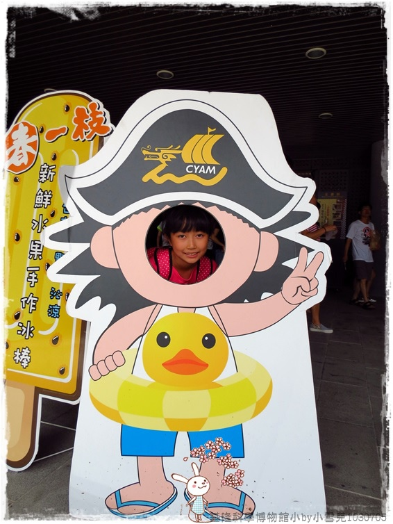 基隆科學博物館小by小雪兒1030705IMG_0466.JPG