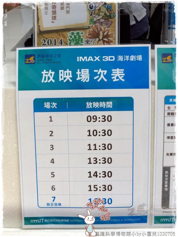 基隆科學博物館小by小雪兒1030705IMG_0470.JPG