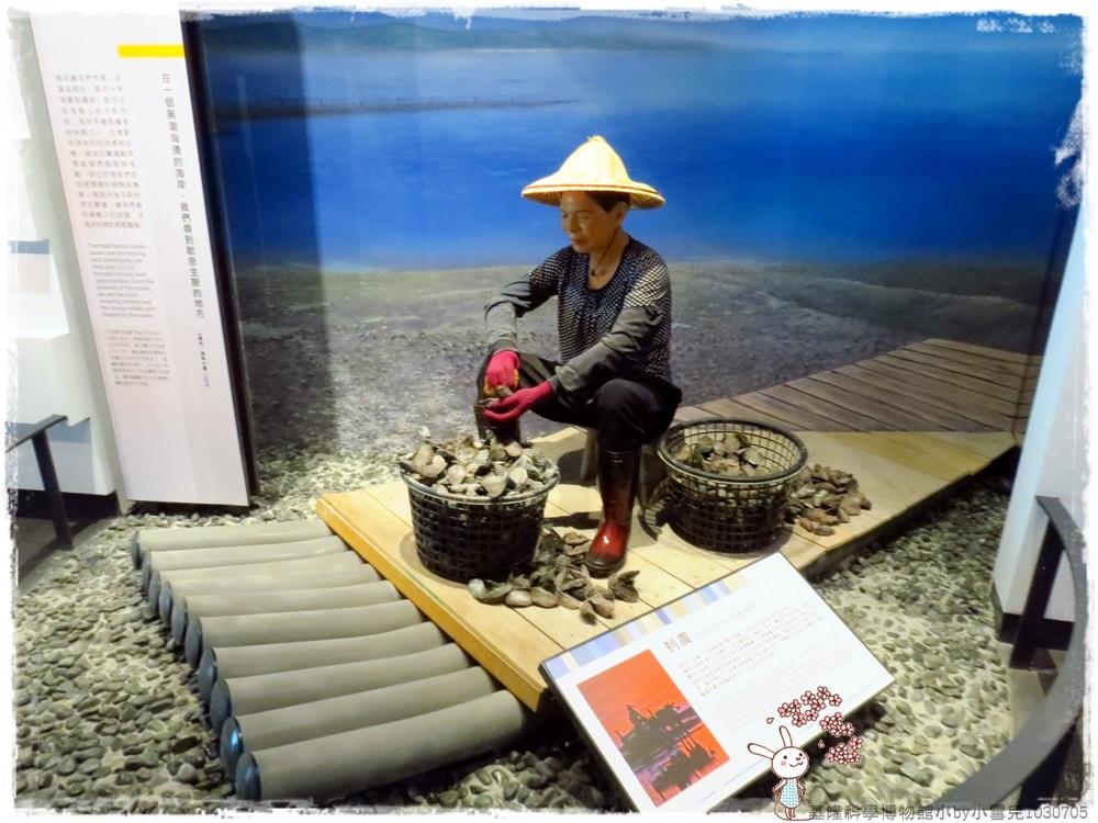 基隆科學博物館小by小雪兒1030705IMG_0485.JPG