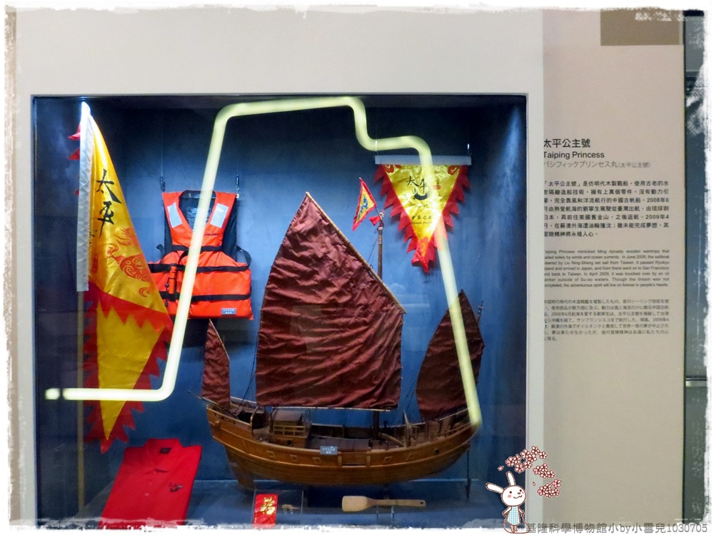 基隆科學博物館小by小雪兒1030705IMG_0501.JPG