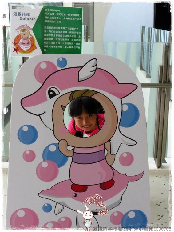 基隆科學博物館小by小雪兒1030705IMG_0505.JPG