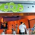 基隆科學博物館小by小雪兒1030705IMG_0586.JPG