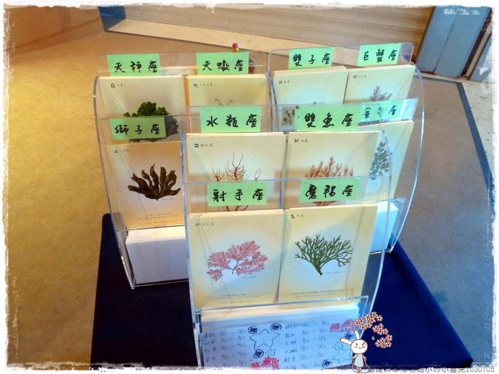 基隆科學博物館小by小雪兒1030705IMG_0587.JPG
