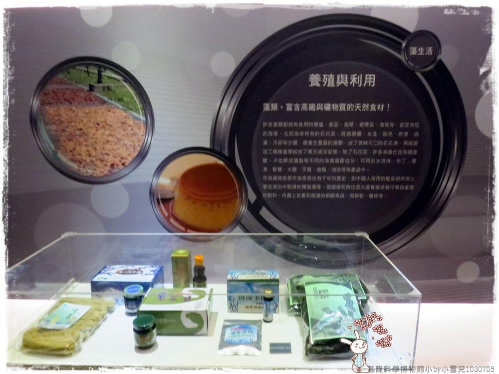 基隆科學博物館小by小雪兒1030705IMG_0592.JPG