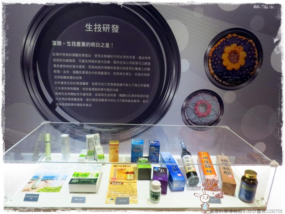 基隆科學博物館小by小雪兒1030705IMG_0593.JPG