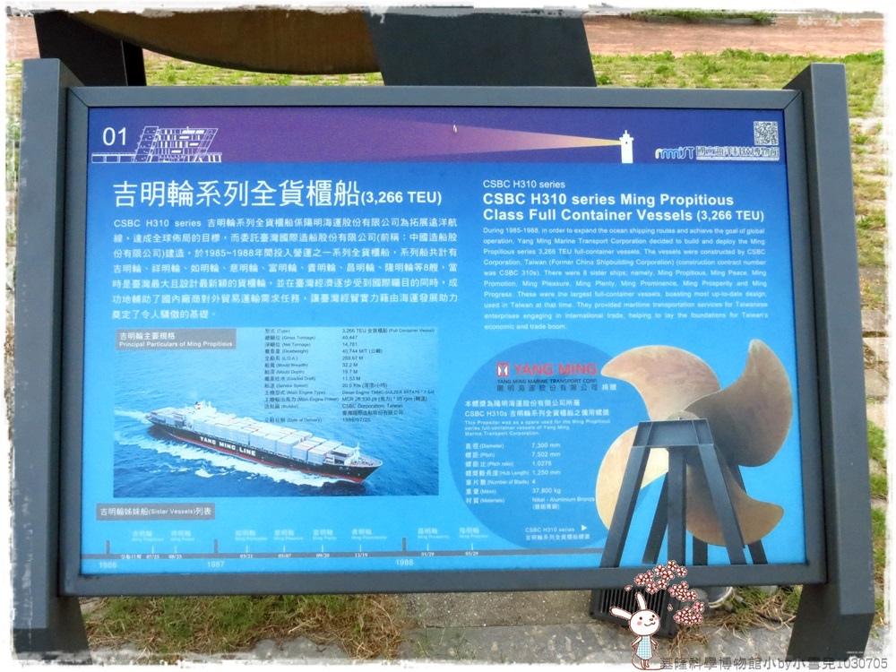 基隆科學博物館小by小雪兒1030705IMG_0612.JPG