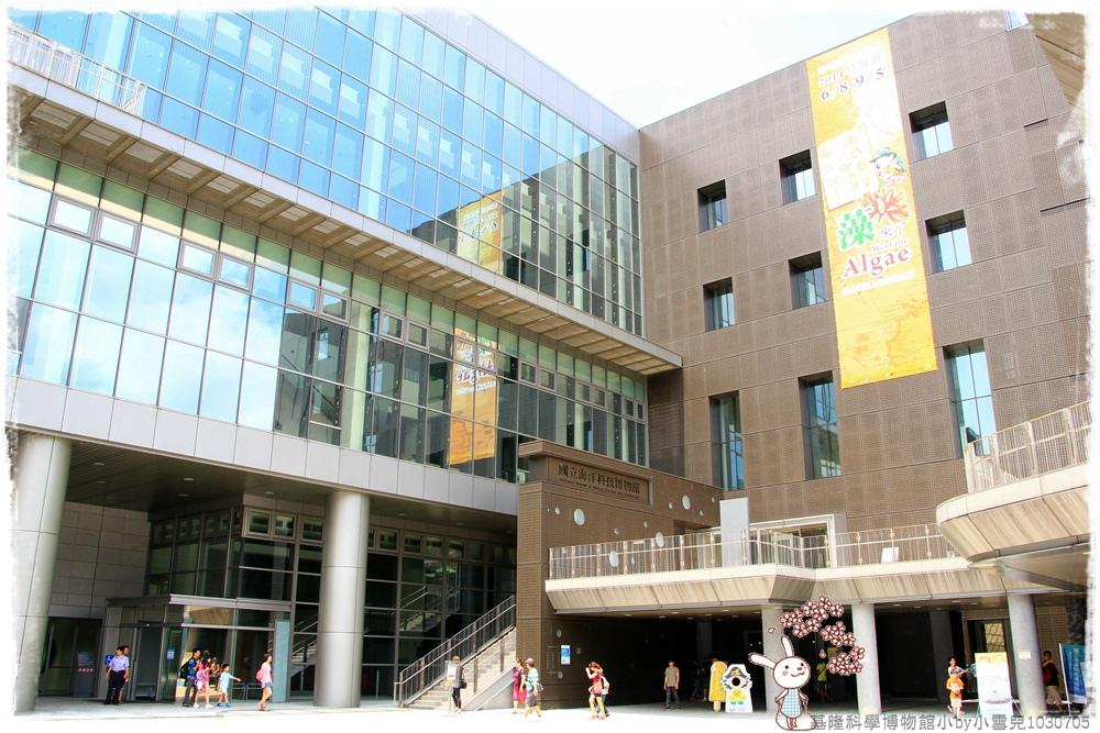 基隆科學博物館小by小雪兒1030705IMG_8805.JPG