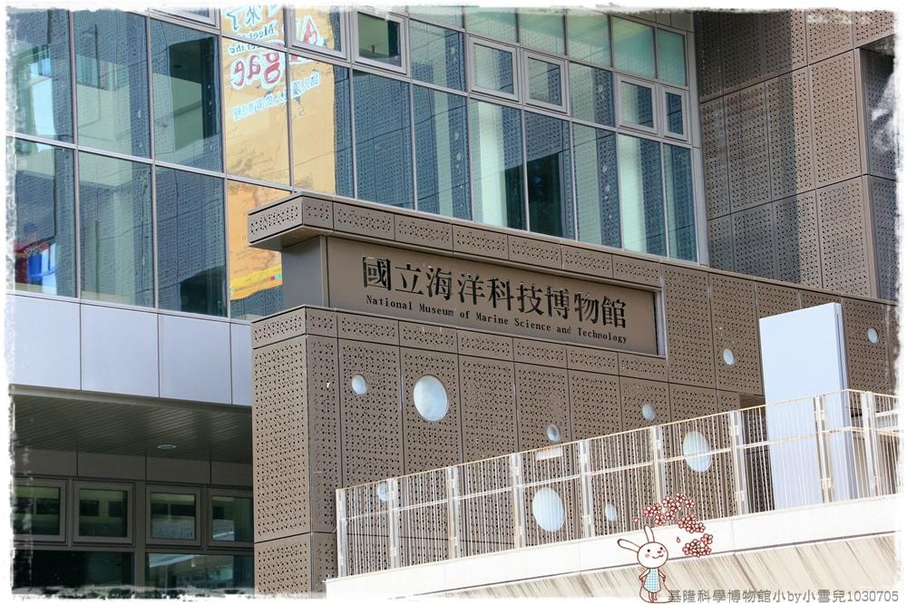 基隆科學博物館小by小雪兒1030705IMG_8806.JPG