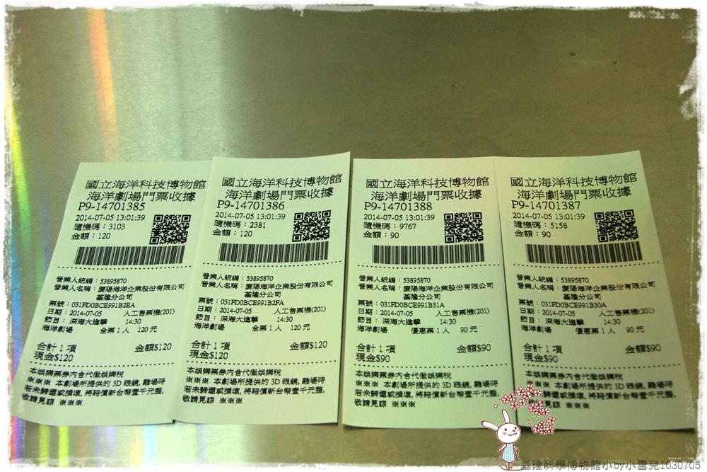 基隆科學博物館小by小雪兒1030705IMG_8812.JPG