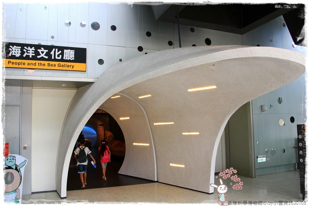 基隆科學博物館小by小雪兒1030705IMG_8815.JPG