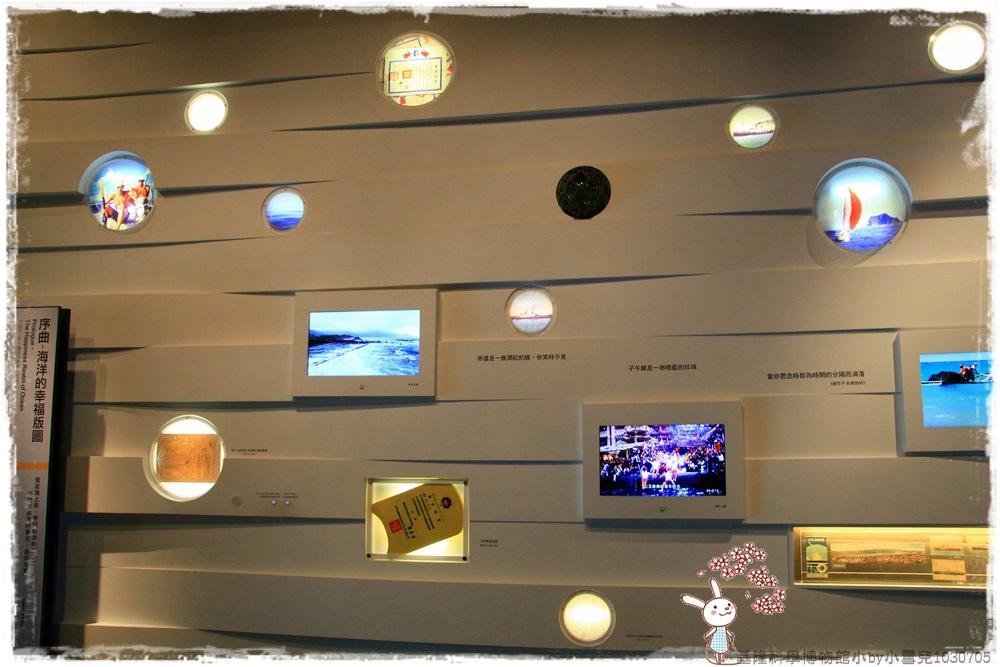基隆科學博物館小by小雪兒1030705IMG_8816.JPG