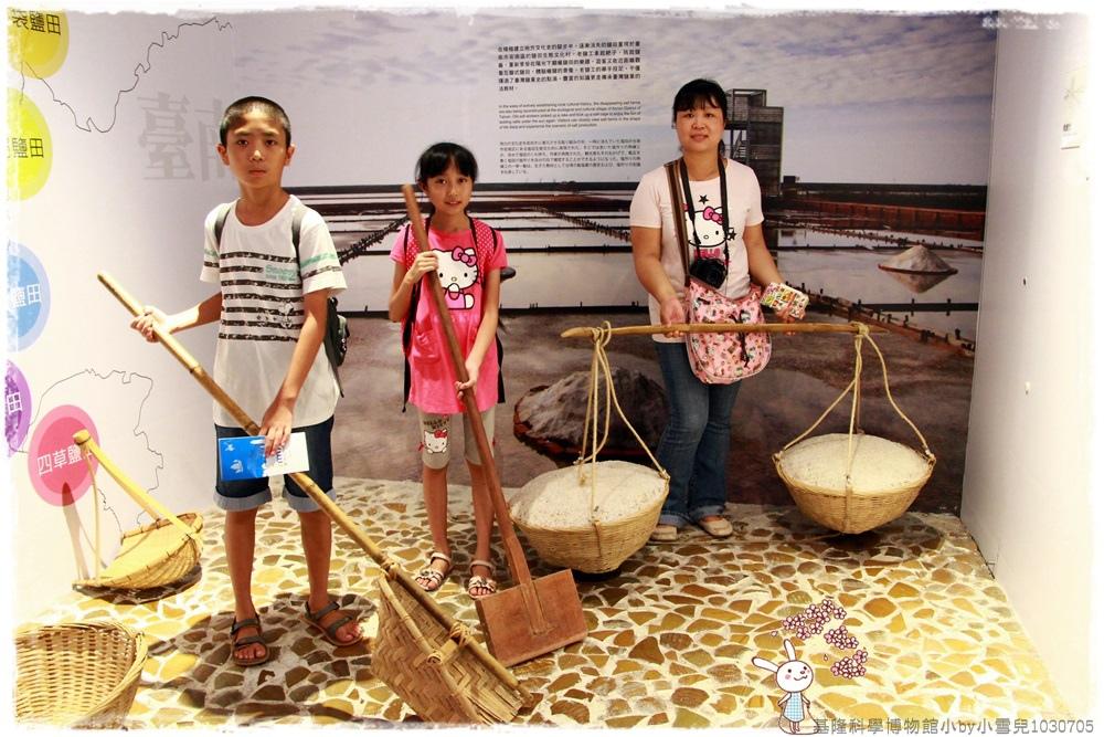 基隆科學博物館小by小雪兒1030705IMG_8820.JPG