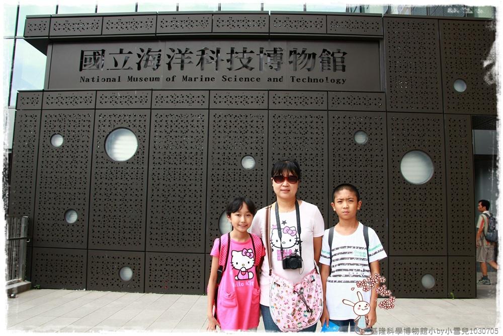 基隆科學博物館小by小雪兒1030705IMG_8841.JPG