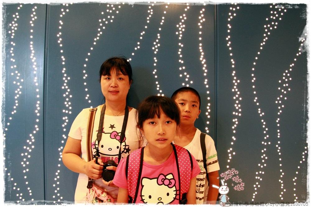 基隆科學博物館小by小雪兒1030705IMG_8854.JPG