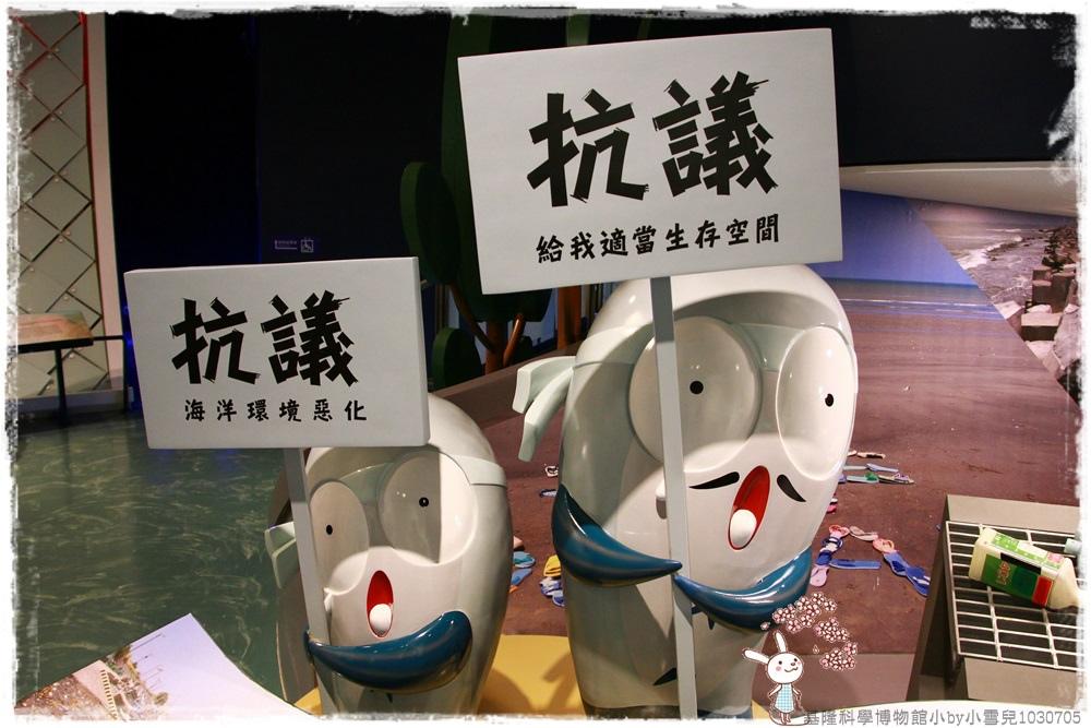 基隆科學博物館小by小雪兒1030705IMG_8877.JPG